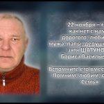 ШАТУНОВ Борис Васильевич