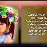 ШАЯХМЕТОВА Евгения Робертовна