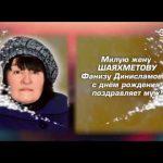 ШАЯХМЕТОВА Фаниза Динисламовна