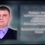 СКОБЛИКОВ Александр Николаевич