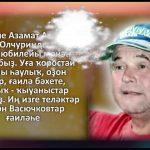 Азамат ЮЛЧУРИН