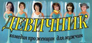 Спектакль «Девичник» @ Театр — студия «Дефицит»