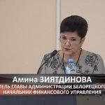 Утверждён бюджет Белорецкого района на 2019 год