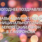 Новогоднее поздравление В. Г. Миронова