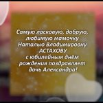 Наталья Владимировна АСТАХОВА