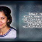 НАЗЫРБАЕВА Юмабика Акмулловна