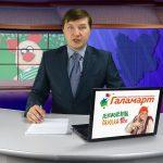 Новости Белорецка от 12 декабря. Полный выпуск