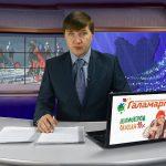 Новости Белорецка от 14 декабря  Полный выпуск