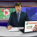 Новости Белорецка от 15 декабря. Полный выпуск