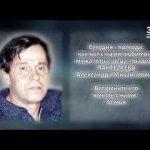 ПАНТЕЛЕЕВ Александр Михайлович