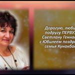 ПЕРВУХИНА Светлана Геннадьевна