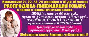 Распродажа - ликвидация шуб @ Косоротова, 15