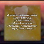 САЙФУЛЛИНА Лира Асгатовна