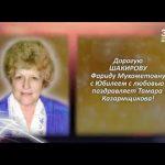 ШАКИРОВА Фарида Мухаметовна