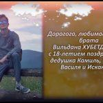 Вильдан ХУБЕТДИНОВ