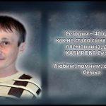 Вспомним. ХАБИРОВ Сергей