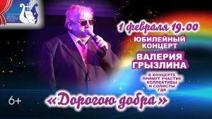 Концерт В.Грызлина @ ГДК