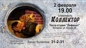 """Спектакль """"Коллектор"""" @ Театр — студия «Дефицит»"""