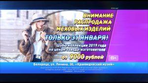 Меха России @ Краеведческий музей