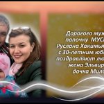 МУСИН Руслан Хакимьянович