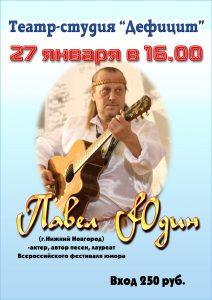 Концерт П.Юдина @ Театр — студия «Дефицит»