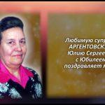 АРГЕНТОВСКАЯ Юлия Сергеевна