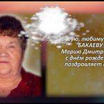 БАКАЕВА Мария Дмитриевна