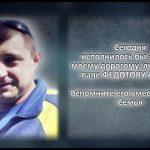 ФЕДОТОВ Артём