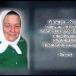 КУДРЯШОВА Пелагея Никандровна
