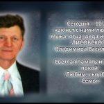 ЛИСОВСКИЙ Владимир Васильевич