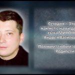 МИРОНОВ Андрей Васильевич
