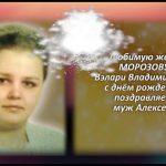 МОРОЗОВА Вэлари Владимировна