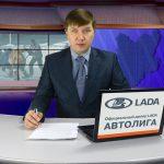 Новости Белорецка от 29 января.  Полный выпуск