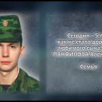 ПАНФИЛОВ Александр