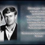 ШАКИРОВ Руслан Ирикович и Ирик Камалетдинович