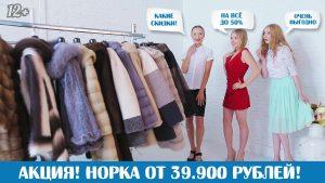 Распродажа меховых изделий @ ГДК