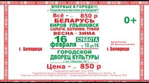 Белорусская ярмарка @ ГДК