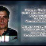 АРИСТОВ Михаил Васильевич