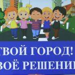 Белоречане, участвуйте в рейтинговом голосовании!