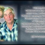 БУЛАНКИНЫ Владимир Степанович и Тамара Александровна