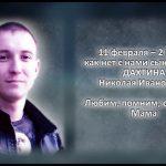 ДАХТИН Николай Иванович
