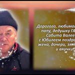 ГАНЕЕВ Сабит Валеевич