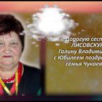 ЛИСОВСКАЯ Галина Владимировна