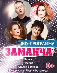 """Шоу-программа """"Заманча"""" @ Музыкальная школа"""