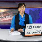Новости Белорецка от 28 февраля 2019 года. Полный выпуск