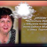 ОРЕХОВА Валентина Ивановна