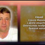 С любовью. РЯБИЙ Сергей Иванович