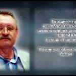 ТЕЛЕГИН Евгений Павлович