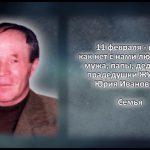 ЖУКОВ Юрий Иванович
