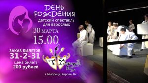 """Спектакль """"День рожденья"""" @ Театр """"ДЕФИЦИТ"""""""
